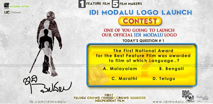 idi-modalu-telugu-movie-logo-launch-contest