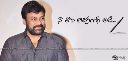 chiranjeevi-reveals-about-his-1st-autograph