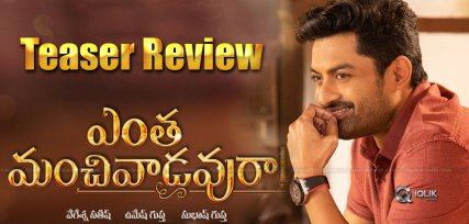 entha-manchi-vadavura-teaser-review