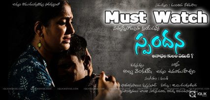 Anchor Jhansi's Must Watch Short film