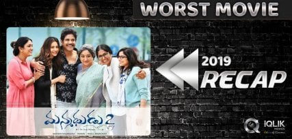 recap-2019-manmadhudu-2-the-worst-movie