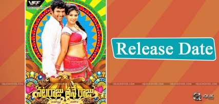 vishal-nataraju-thane-raju-movie-release