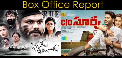 okkadumigiladu-careofsurya-boxoffice-collections