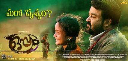 mohanlal-oppam-movie-compared-to-drushyam