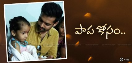 hero-ram-met-ill-fated-girl-in-vizag-details