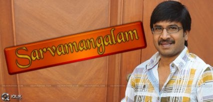 comedian-srinivas-reddy-new-film-sarvamangalam