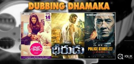 telugu-dubbing-films-releasing-this-week