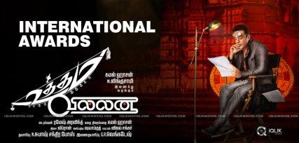 uttama-villain-got-international-awards