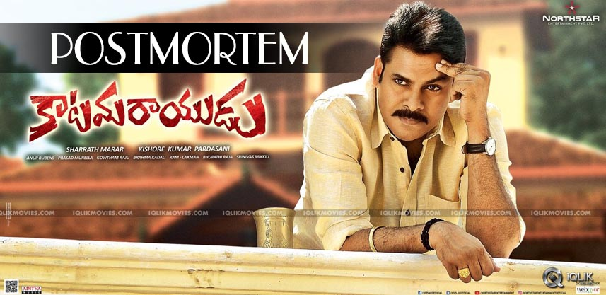 discussions-about-pawan-kalyan-katamarayudu