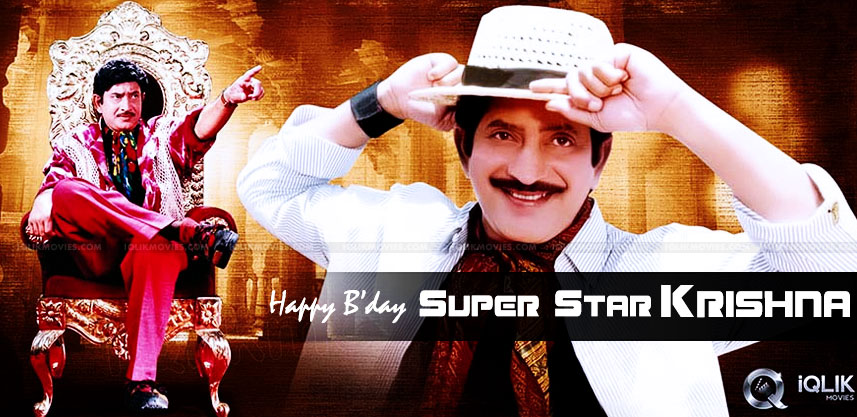 lesser-known-facts-of-superstar-krishna