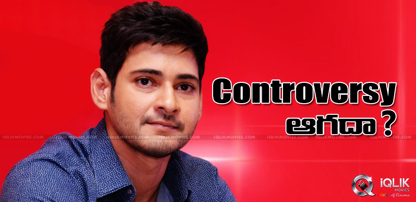 mahesh-response-on-aagadu-dialogue-controversy