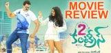2countries-review-ratings-sunil-manisha-raj