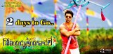 govindudu-andari-vadele-trailer-on-august-7-