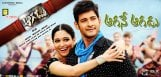 aagadu-mania-knows-no-bounds