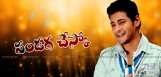 aagadu-audio-release-on-30-august