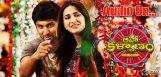 Aaha-Kalyanam-Audio-release-date