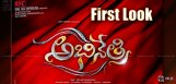 tamannaah-abhinetri-first-look-release-details