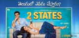 discussion-on-2states-movie-remake-intelugu