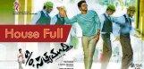 allu-arjun-sonofsathyamurthy-movie-theatres-list