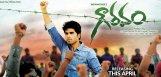 Gouravam-Audio-Release-date