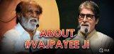amitabh-bachchan-rajinikanth-about-atalbiharivajpa