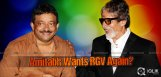 ram-gopal-varma-and-amitabh-sarkar-sequel-soon