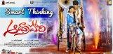andhra-pori-movie-unique-promotion-updates