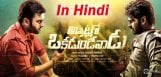 Appatlo-Okadundevadu-hindi-remake