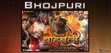 Bitwa-Baahubali-2-bhojpuri-details