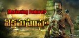 vikrama-simha-declared-as-a-disaster-in-telugu