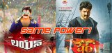 movie-titles-of-kalyan-ram-and-balakrishna