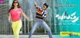 Balupu-postponed-again