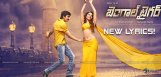 ravi-teja-bengal-tiger-film-song-lyrics