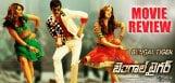 ravi-teja-bengal-tiger-movie-review-and-ratings