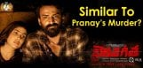 bhairavageetha-story-link-pranay-murder