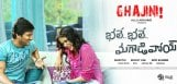 bhale-bhale-magadivoy-movie-story-details