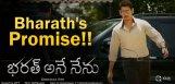 bharath-ane-nenu-teaser-promising