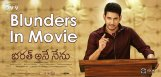 blunders-in-bharath-ane-nenu-full-details-