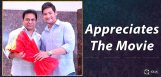 ktr-watched-bharath-ane-nenu-appreciated