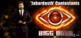 bigboss-telugu-contestants-under-discussion