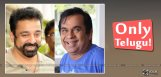 brahmanandam-in-kamal-hassan-movie-details