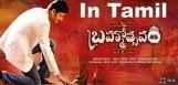 mahesh-babu-brahmotsavam-tamil
