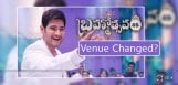 brahmotsavam-audio-release-venue-changed