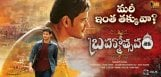 mahesh-brahmotsavam-gets-low-trp-ratings