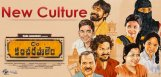 care-of-kancharapalem-movie-effect-details
