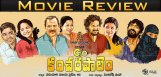 care-of-kancharapalem-review