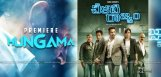 cheekati-raajyam-movie-premiere-highlights