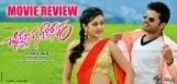 chinnadana-neekosam-movie-review-and-ratings