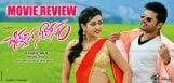 chinnadana-neekosam-movie-review-and-ratings