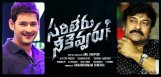Official-Mega-Star-Chief-Guest-For-Sarileru